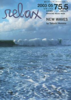 Relax リラックス 2003年5月 75.5号 NEW WAVES by TAKASHI HOMMA ホンマタカシ