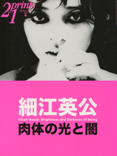 Prints21 2003年冬 肉体の光と闇 細江英公 Eikoh Hosoe:Brightness and Darkness of Being
