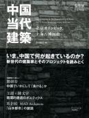 ねもは EXTRA 中国当代建築 北京オリンピック、上海万博以後 市川絋司 編
