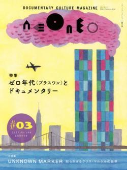 NEONEO ネオネオ No.3 特集 ゼロ年代(プラスワン)とドキュメンタリー