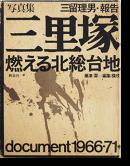 三里塚 燃える北総台地 三留理男・報告 SANRIZUKA document 1966-71→ Tadao Mitome