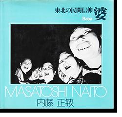 婆 東北の民間信仰 内藤正敏 写真集 BABA Masatoshi Naito ソノラマ写真選書25