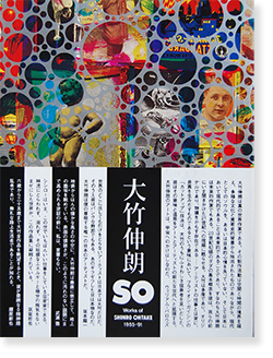 大竹伸朗の仕事 1955-91 SO Works of SHINRO OHTAKE 1955-91