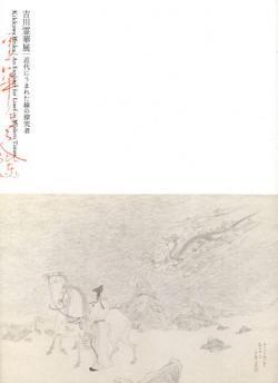 吉川霊華展 近代にうまれた線の探究者 Kikkawa Reika An Explorer for Lines in Modern Times