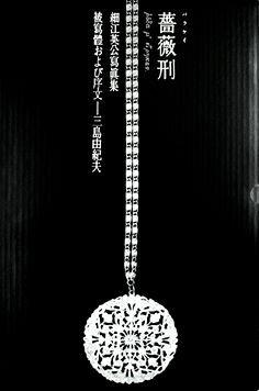 薔薇刑 細江英公写真集 三島由紀夫 BARAKEI killed by roses Eikoh Hosoe 完全復刻版
