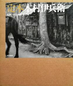 定本 木村伊兵衛 Ihei Kimura 監修=田沼武能 金子隆一