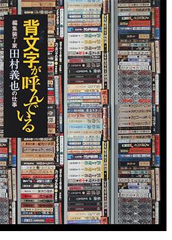背文字が呼んでいる 編集装丁家 田村義也の仕事 Yoshiya Tamura