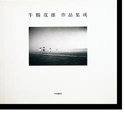 牛腸茂雄 作品集成 SHIGEO GOCHO 1946-1983