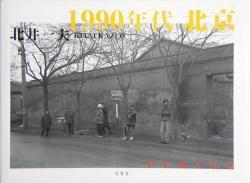 1990年代 北京 北井一夫 PEKING Kitai Kazuo 署名本 signed