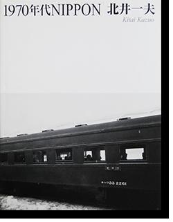 1970年代 NIPPON 北井一夫 1970's NIPPON Kitai Kazuo 署名本 signed