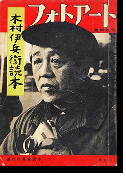 木村伊兵衛読本 フォトアート 臨時増刊 現代写真家読本1 Ihei Kimura