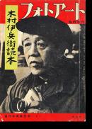 木村伊兵衛読本 フォトアート 臨時増刊 現代写真家読本1 Photo Art Magazine No.8 1956 Ihei Kimura