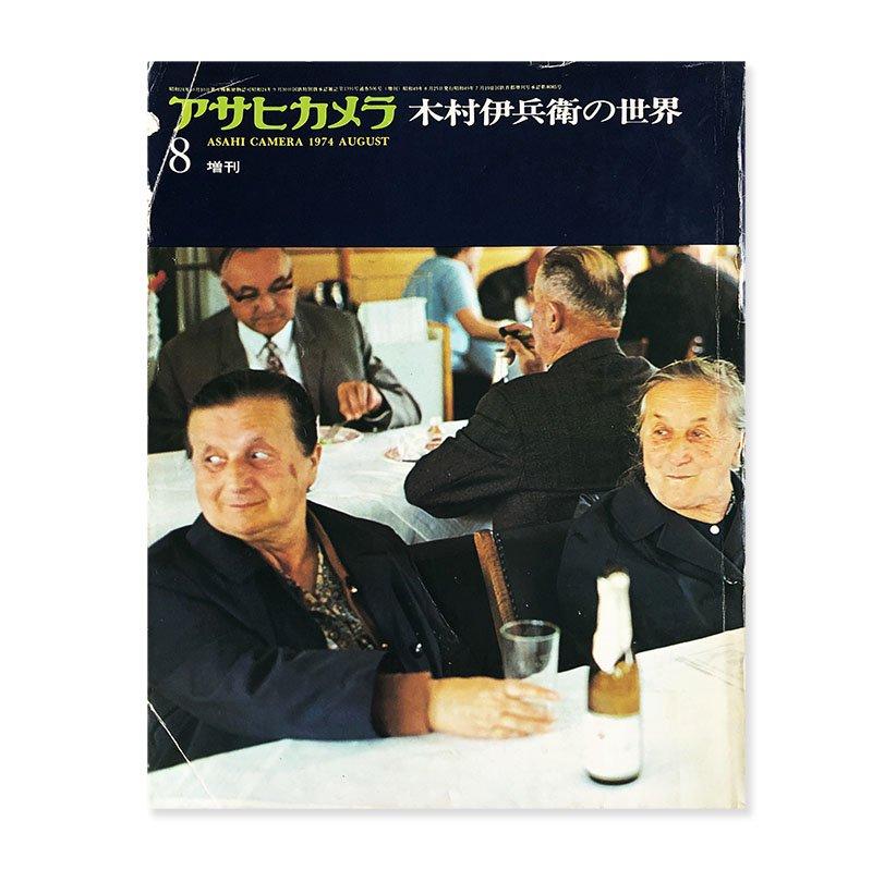 木村伊兵衛の世界 アサヒカメラ増刊 8 ASAHI CAMERA 1974 AUGUST Ihei Kimura