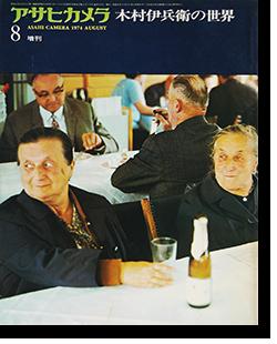 木村伊兵衛の世界 アサヒカメラ増刊 8 ASAHI CAMERA 1974 AUGUST The World of Ihei Kimura