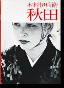 秋田 木村伊兵衛 写真集 ニコンサロンブックス4 AKITA Ihei Kimura
