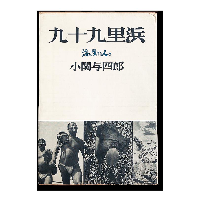 九十九里浜 海に生きる人々 初版 小関与四郎 Kujukuri hama(Kujukuri Beach) First edition YOSHIO KOSEKI