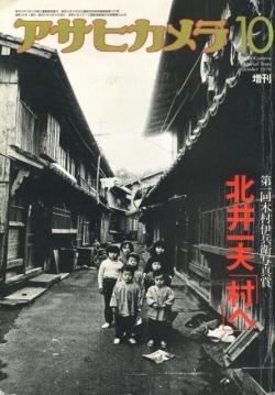 アサヒカメラ 1976年10月号増刊 北井一夫「村へ」ASAHI CAMERA Special Issue 1976 October Kazuo Kitai