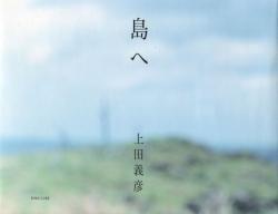 島へ 上田義彦 Yoshihiko Ueda 写真集