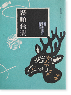 装幀台灣 装幀台湾 台灣現代書籍設計的誕生 當代名家・李志銘作品集1 ソフトカバー版 Book Design in Taiwan