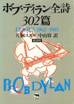 ボブ・ディラン全詩302篇 BOB DYLAN LYRICS 1962-1985