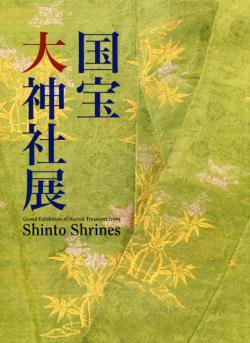 国宝大神社展 Grand Exhibition of Sacred Treasures from Shinto Shrines
