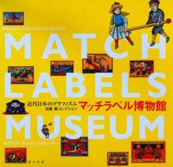 マッチラベル博物館 近代日本のグラフィズム 加藤豊コレクション MATCH LABELS MUSEUM