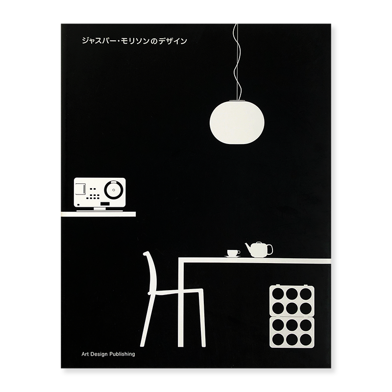 Jasper Morrison: Everything but the Walls (Japanese Edition)