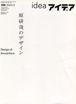 IDEA アイデア 306 2004年9月号 原研哉のデザイン Design of KenyaHara