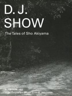 秋山晶の仕事と周辺 A&D SCAN #5: D.J.SHOW The Tales of Sho Akiyama