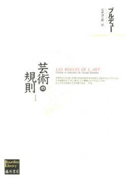 芸術の規則1 ピエール・ブルデュー Pierre Bourdieu