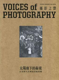 VOICES OF PHOTOGRAPHY 撮影之聲 ISSUE 12 太陽旗下的擬視 日本時代台湾写真帖特集