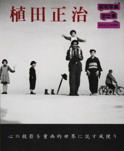 植田正治 昭和写真全仕事 第10巻 Shoji Ueda