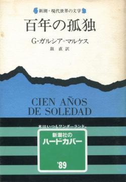 百年の孤独 ガブリエル・ガルシア=マルケス 新潮・現代世界の文学