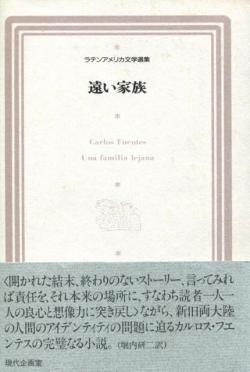 遠い家族 カルロス・フエンテス 堀内研二 訳 ラテンアメリカ文学選集10