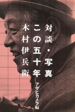 対談・写真この五十年 木村伊兵衛 Ihei Kimura アサヒカメラ 編