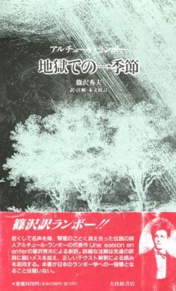地獄での一季節 アルチュール・ランボー 篠沢秀夫 訳
