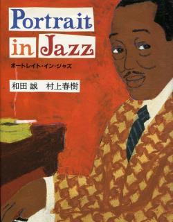 Portrait in Jazz ポートレイト・イン・ジャズ 和田誠 村上春樹 全2冊揃