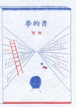 夢的書 智海 Dream Books by Chihoi