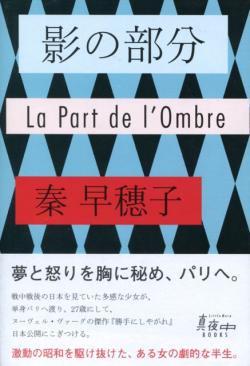 影の部分 La Part de l'Ombre 秦早穂子 Hata Sahoko 署名本