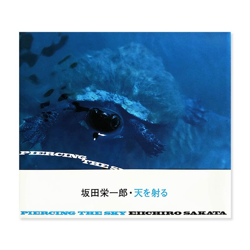PIERCING THE SKY Eiichiro Sakata 天を射る 坂田栄一郎 写真集