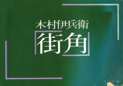 街角 木村伊兵衛 MACHIKADO Ihei Kimura ニコンサロンブックス 7