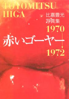 赤いゴーヤー 比嘉豊光 TOYOMITSU HIGA 1970-1972 写真集 署名本 signed