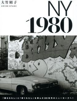 ニューヨーク NY 1980 大竹昭子 Akiko Otake