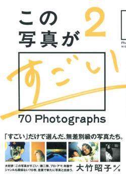 この写真がすごい 2 大竹昭子 Akiko Otake