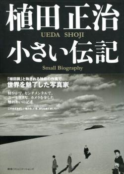 植田正治 小さい伝記 UEDA SHOJI Small Biography