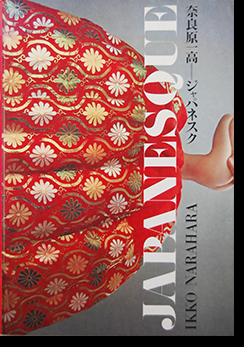 ジャパネスク 奈良原一高 カメラ毎日連載 日本図譜 総輯編 JAPANESQUE Ikko Narahara