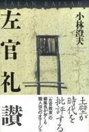 左官礼讃 小林澄夫