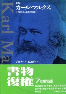 新版カール・マルクス その生涯と思想の形成 E.H.カー 石上良平 訳