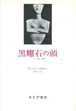 黒耀石の頭 ピカソ・仮面・変貌 アンドレ・マルロー 岩崎力 訳