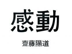 感動 齋藤陽道 KANDO Harumichi Saito 写真集